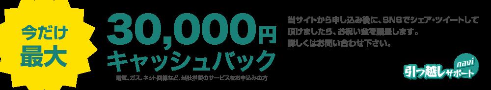 引っ越しサポートNAVI30000円キャッシュバック