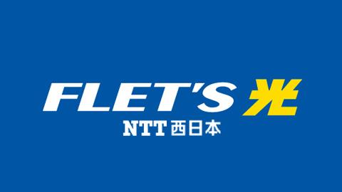 フレッツ光 西日本の引っ越し手続き