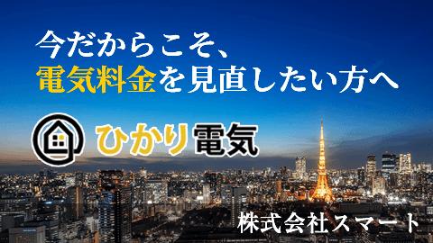 ひかり電気|株式会社スマート